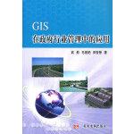 GIS在政府行业管理中的应用