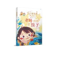 郭姜燕满天星书系:老师也曾是孩子