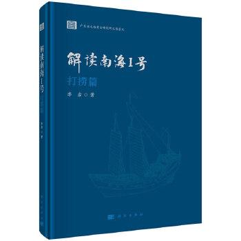 解读南海I号——打捞篇