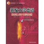 新编大学德语(4)(教师手册)――被广泛应用的德语基础教材,突出德语应用能力