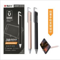 包邮晨光文具优品中性笔3倍密度0.5mm子弹头签字笔学生按动水笔签字笔创意手机支架中性笔J2001黑色