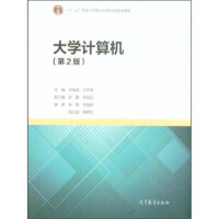 【二手旧书8成新】大学计算机(第2版 宋绍成,王冬梅 9787040427875