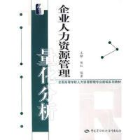 【二手旧书8成新】企业人力资源管理量化分析 王静,陈红著 9787504559746