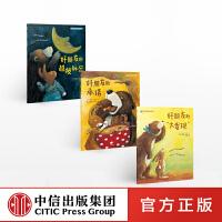 大熊和��嗦兔友谊绘本(套装3册) 李纳德巴迪尔 著 儿童绘本 人际关系 儿童沟通力 中信出版社图书 正版