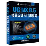 UG NX 8.5模具设计入门与提高