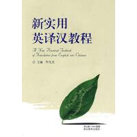 【二手旧书8成新】新实用英译汉教程 华先发 9787535126801