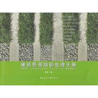 【二手旧书8成新】硬质景观细部处理手册 杨华 9787112157822
