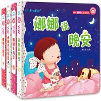 海润阳光・娜娜快乐成长系列(幼儿触摸认知立体绘本)(套装共4册)