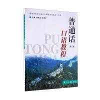 普通话口语教程(第二版)