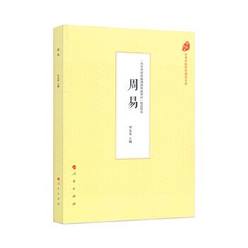 【人民出版社】周易(中华传统经典诵读文本)