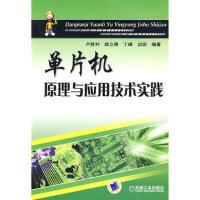 【二手旧书8成新】单片机原理与应用技术实践 卢胜利 9787111264118