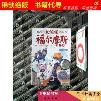 【二手书九成新】大侦探福尔摩斯・追凶20年