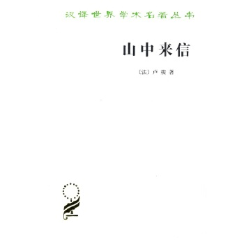 山中来信(pdf+txt+epub+azw3+mobi电子书在线阅读下载)