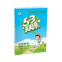 53天天练 小学数学 四年级下册 BSD(北师大版)2018年春