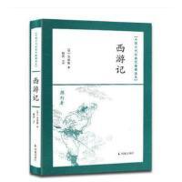 【二手旧书8成新】西游记(无障碍读本 软精装 (明)吴承恩著 9787550612426