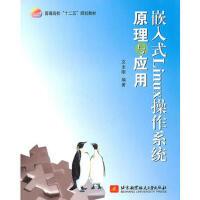 嵌入式Linux 操作系统原理与应用 文全刚著 9787512403505