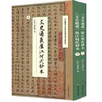 《文史通义》庐江何氏钞本(华东师范大学图书馆藏珍稀文献丛刊)
