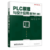 【二手旧书8成新】PLC原理与设计应用(西门子S7-200 黄义定 9787121203770