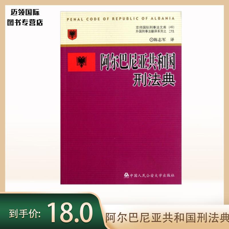 京师国际刑事法文库·外国刑事法翻译系列:阿尔巴尼亚共和国刑法典