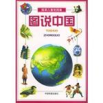 【TH】图说中国:插画儿童地图集 徐根才,张冬梅 中国地图出版社 9787503123511