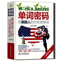 单词密码 用美国人的方法背单词(口袋精华版)英语单词记忆密码 英语单词口袋书英语词汇入门日常学英语单词记忆速记大全书籍