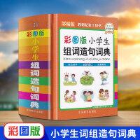 彩图版小学生组词造句词典(精装版64开) 华语教学出版社
