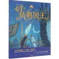 仙鹤国王,(德)威廉・豪夫文,北京联合出版公司
