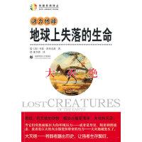 活力地球・地球上失落的生命―大灭绝