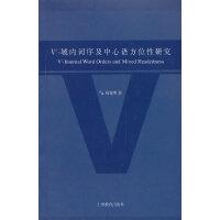 V'-域内词序及中心语方位性研究