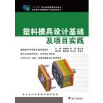 塑料模具设计基础及项目实践