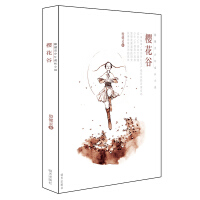 殷健灵少年成长小说-樱花谷