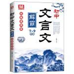 初中文言文解霸(7~9年级)