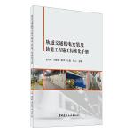 轨道交通机电安装及轨道工程施工标准化手册