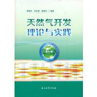 天然气开发理论与实践.第九辑