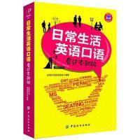 日常生活英语口语看这本就够(货号:A1) 创想外语研发团队作 9787518006403 中国纺织出版社