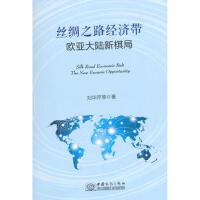【二手旧书8成新】丝绸之路经济带欧亚大陆新棋局 刘华芹 9787510312588