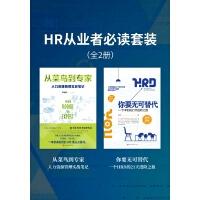 HR从业者必读套装(全2册)
