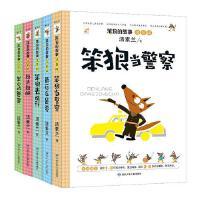 笨狼的故事 注音版全套5册 汤素兰系列读物6-9-12周岁三 一年级课外书老师推荐班主任 二年级必读 儿童文学校园励志