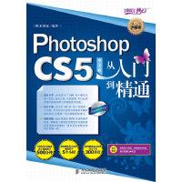 【二手书9成新】 Phtoshop CS5中文版从入门到精通(附光盘) 腾龙视觉著 人民邮电出版社 978711522