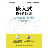 嵌入式操作系统(Linux篇)(微课版)(高等院校嵌入式人才培养规划教材)