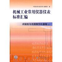 机械工业常用仪器仪表标准汇编 试验机与无损探伤仪器卷(上)