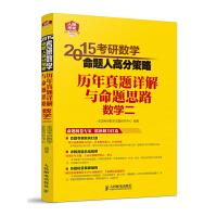 考研数学二2015考研数学命题人高分策略历年真题详解与命题思路数学二