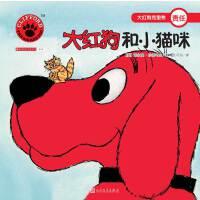 大红狗和小猫咪(2017年新版)