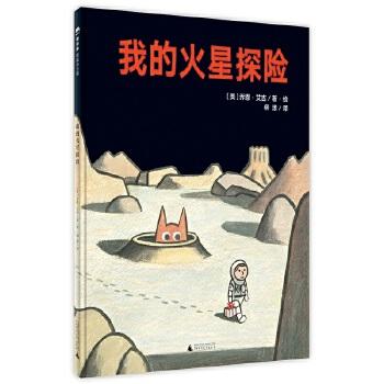 我的火星探险(魔法象·图画书王国) 一封给地球小朋友的邀请函。目的地:火星;任务:揭开是否有生物的未解之谜;已知线索:宇航员蛋糕消失!面临挑战:荒野寻踪!温馨提示:前方高能,孩子须父母陪同前往。本书入选中国台湾诚品选书。