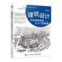 建筑�O�手�L�稿表�F�娜腴T到精通 第2版