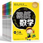挑战数学(全套14册)(适用5~12岁,新加坡数学思维训练,218个专题,获剑桥国际认可,全球30多个国家国际学校的选择,培养创造性和批判性思维)