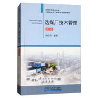 【二手旧书8成新】选煤厂技术管理(修订版/ 路迈西,中国煤炭加工利用协会 9787564638238