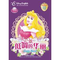 迪士尼公主永恒珍藏公主故事:低调的华丽(迪士尼英语家庭版)