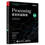 Processing语言权威指南(第2版)