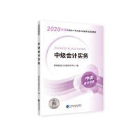 中级会计职称教材2020 2020年中级会计职称考试用书教材中级会计实务 新教材
